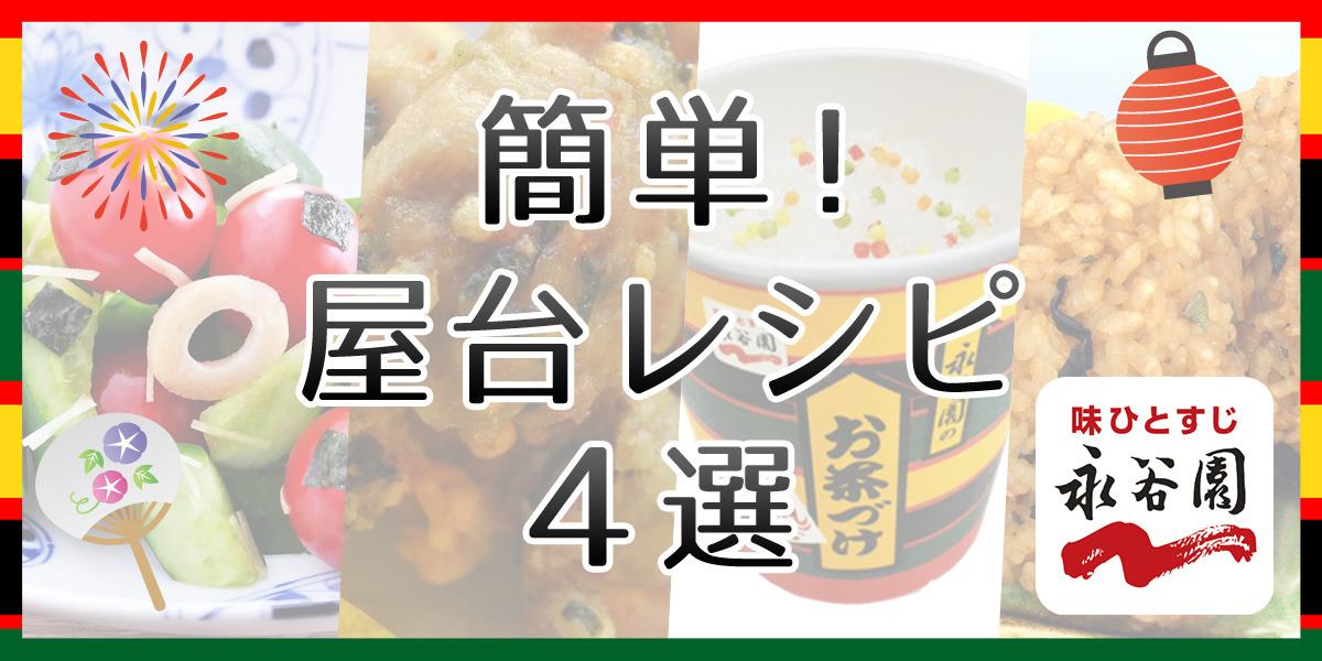 夏にぴったり!永谷園オススメの簡単「屋台レシピ」4選!