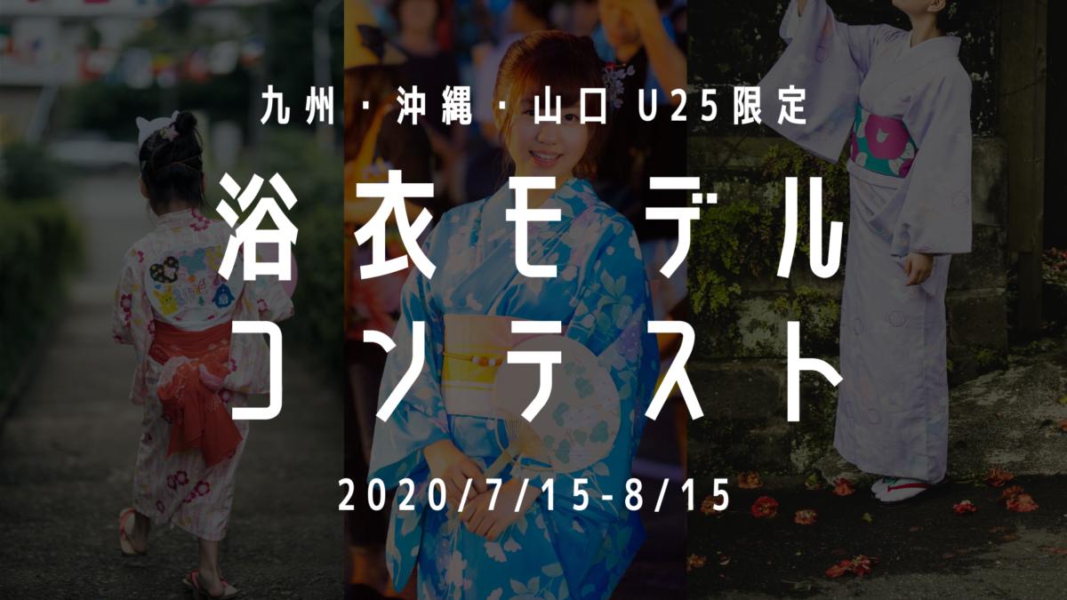 WAN、九州・沖縄・山口を舞台に、 U25限定の浴衣モデルコンテストを開催