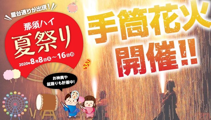 手筒花火が彩る「那須ハイ夏祭り」コロナ禍で中止が相次ぐお祭りを遊園地で8/8~16開催!