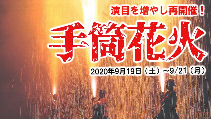 圧巻の光景『手筒花火』が好評につき再演決定!9/19~9/21「那須ハイランドパーク」にて開催!