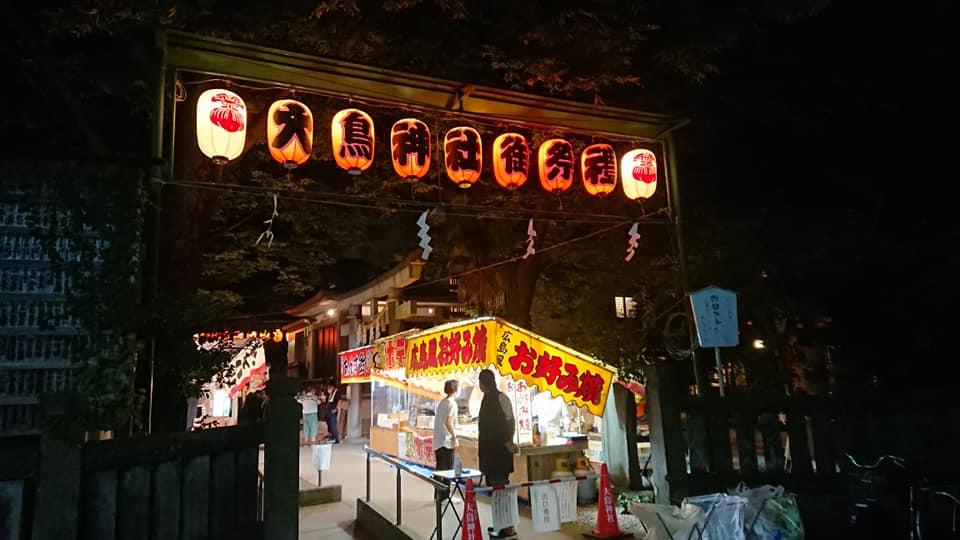 大鳥神社例大祭 -復活の雑司が谷まつり-