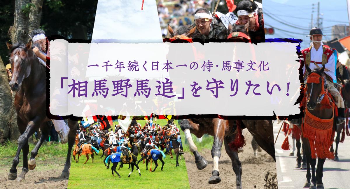一千年続く日本一の侍・馬事文化「相馬野馬追」を未来に繋ぐためのクラウドファンディングに挑戦中!