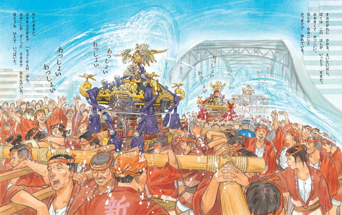 絵本で 夏祭り『わっしょい 深川八幡祭り 水かけ祭り』迫力の繊細緻密な描写で、江戸三大祭りの魅力を体感!