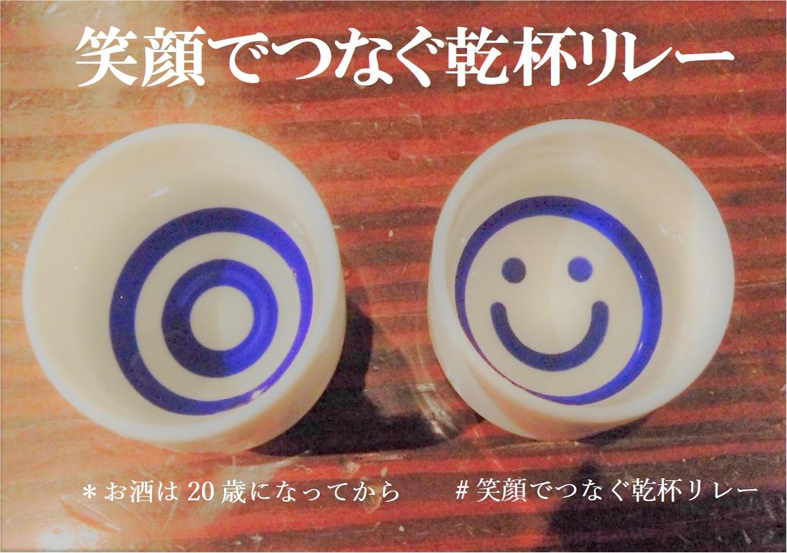 【2020オンライン酒まつり】日本最大級のお酒のイベント!広島の「酒まつり」がオンラインで開催!