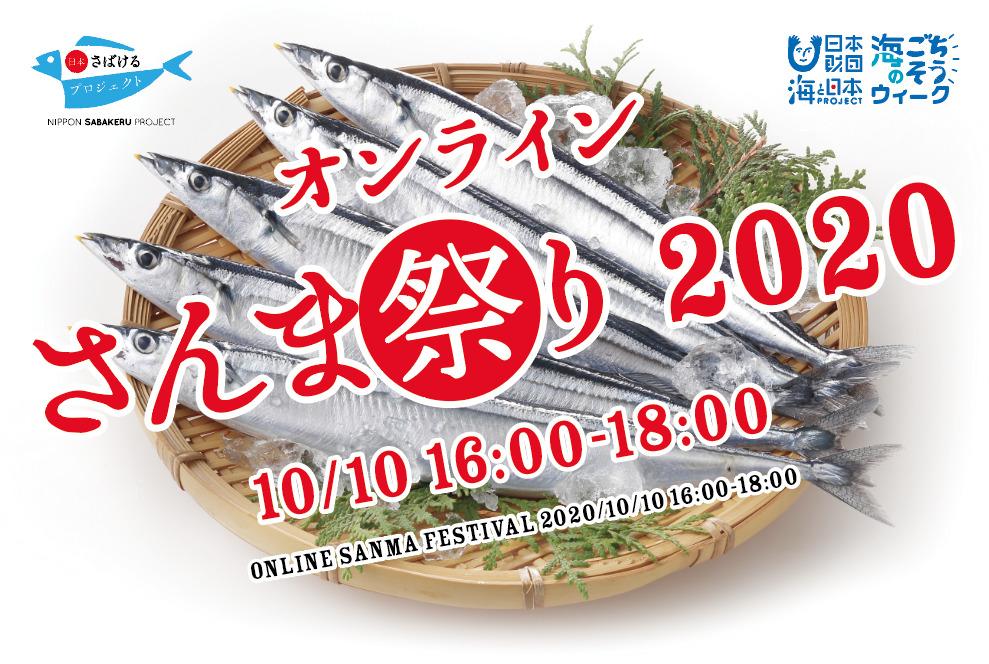 秋の風物詩「さんま祭り」を『オンラインさんま祭り2020』として10月10日(土)に開催!