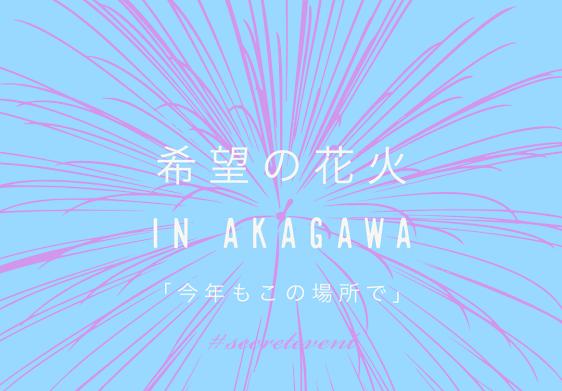 希望の花火 IN AKAGAWA 「今年もこの場所で」赤川花火大会会場でシークレット花火