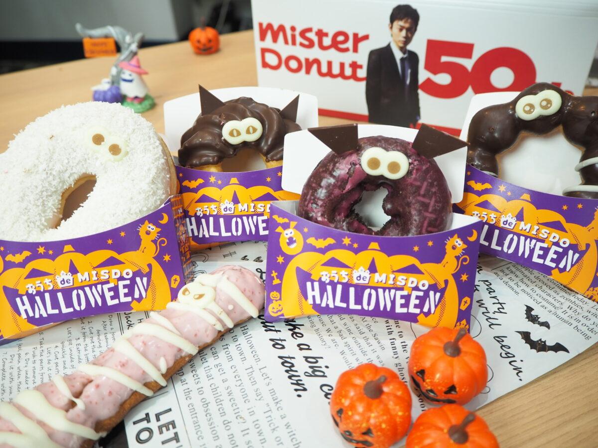 ミスタードーナツのハロウィンは怖くて?美味しい!~おうち de MISDO HALLOWEEN~