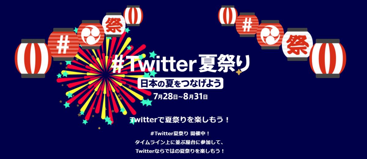 <お知らせ>#Twitter夏祭りにオマツリジャパンが参加いたしました