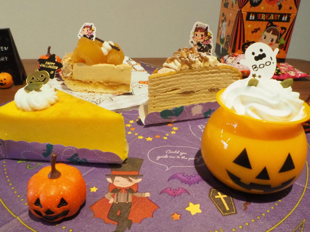 不二家の2020年ハロウィンは遊び心いっぱい♪見た目と味で秋を味わう〈実食レポ〉