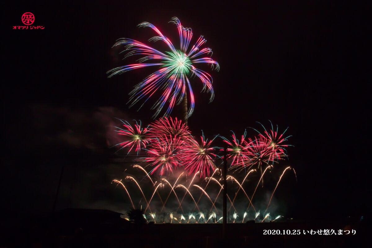 いわせ悠久まつり。2020年福島県最大規模、花火工場がある地域のシークレット花火大会【速報】