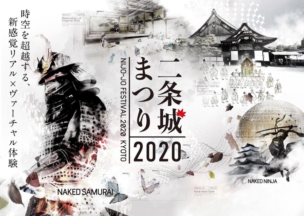 世界遺産で楽しむ秋『二条城まつり2020』が10月14日(水)から開催!