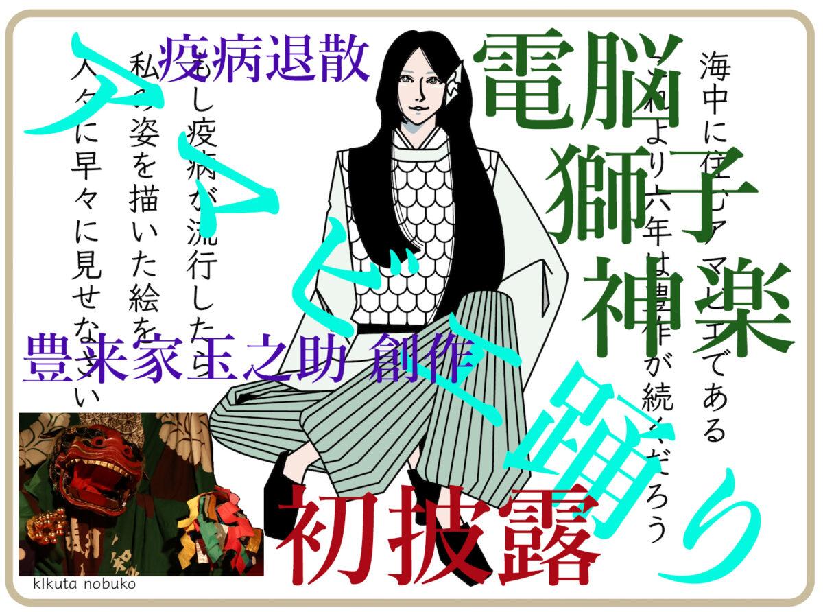 電脳獅子神楽「アマビエ踊り」豊来家玉之助創作お練り初公開!