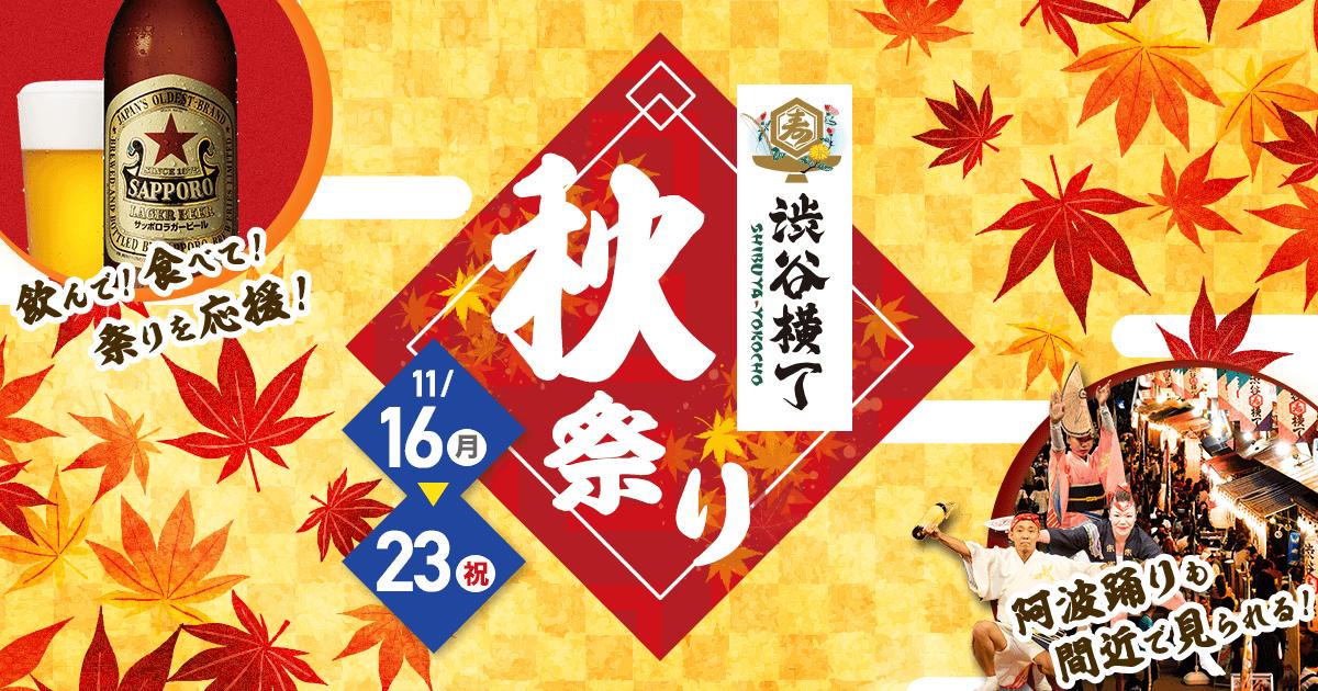 「渋谷横丁」で、赤星を飲んで祭りを応援しよう! ~11/21(土)は東京高円寺阿波おどりが横丁に登場します~