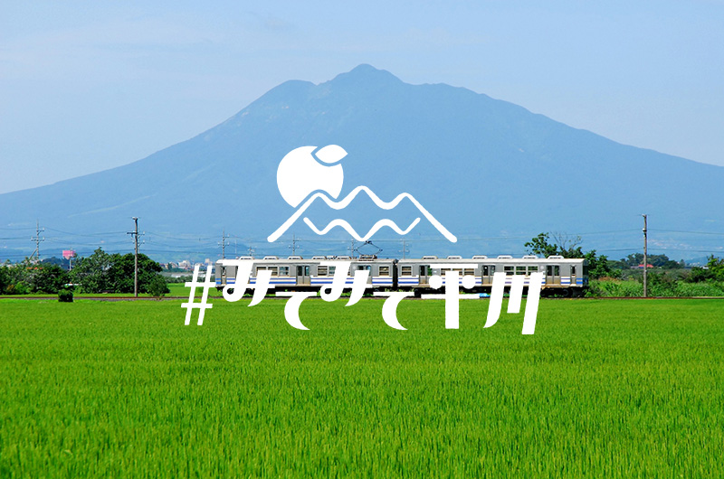 【参加者募集中】青森県平川市でオンラインツアー開催!「#みてみて平川」