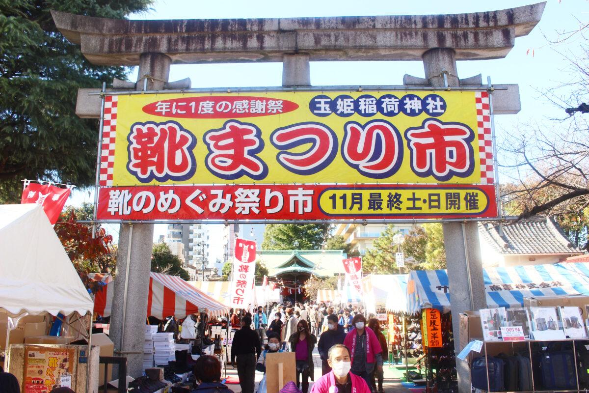 靴のめぐみ祭り市が玉姫稲荷神社で開催!靴のお得市に靴神輿まで