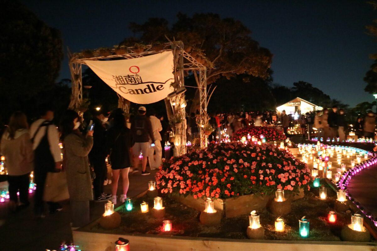 【湘南キャンドル】江の島のサムエル・コッキング苑を包む柔らかな光