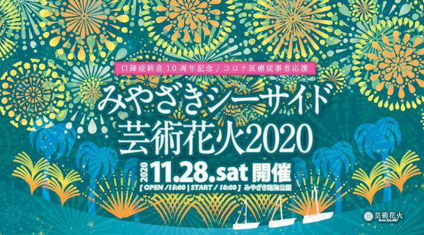 「みやざきシーサイド芸術花火2020」「宮崎うめっちゃが市」が11/28同時開催!