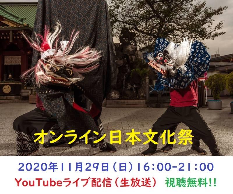 観光復興プロジェクト【オンライン日本文化祭】11月29日にYoutubeライブにて開催!