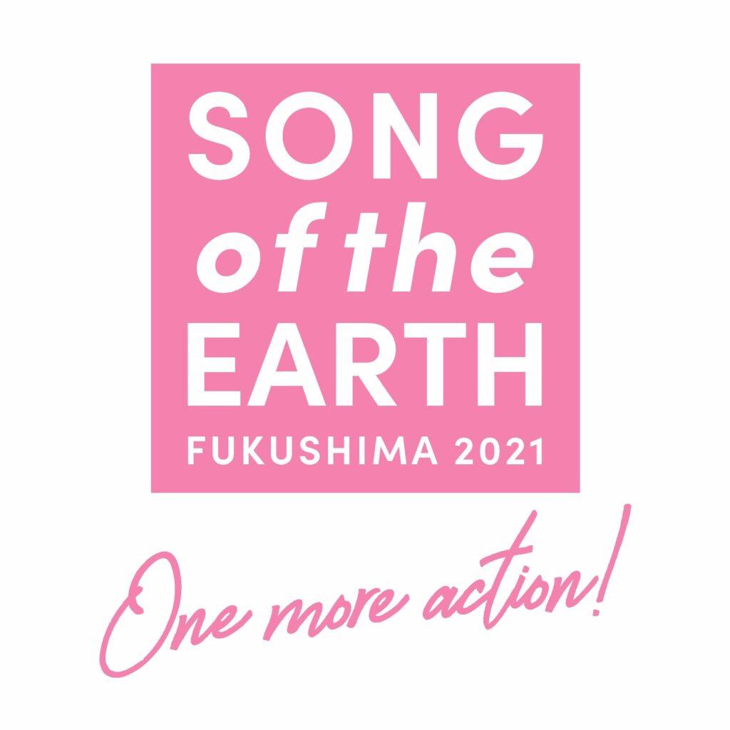 震災から10年、追悼復興イベント「SONG OF THE EARTH 311 - FUKUSHIMA 2021 -」を3月10日から福島で開催!