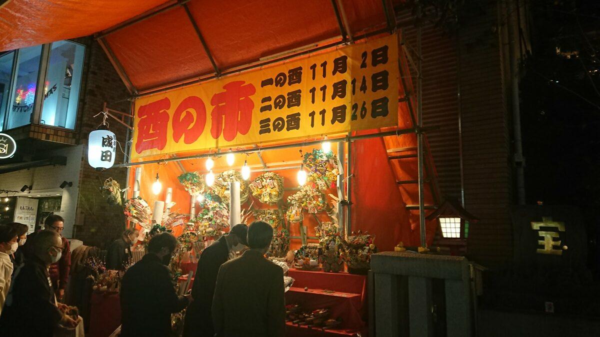 十番稲荷神社、渋谷宮益御嶽神社、皆中稲荷神社 酉の市 三の酉レポート