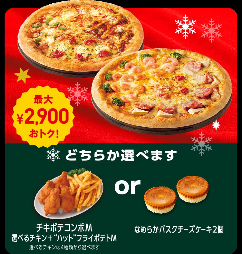 ピザハットでクリスマス!おトクなセットでおうちピザパーティを楽しもう!