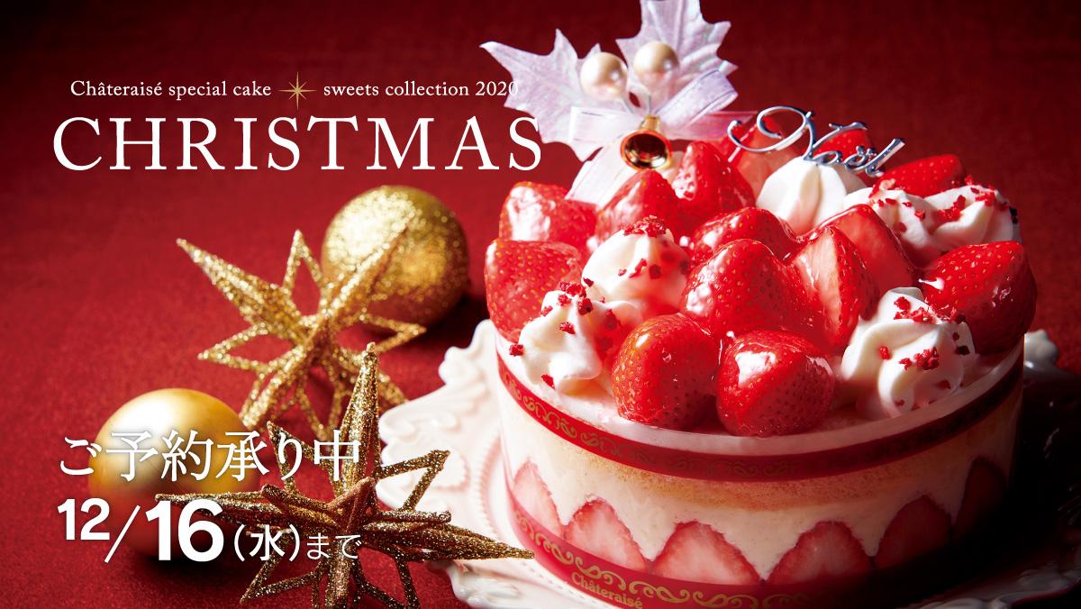 クリスマスケーキはシャトレーゼで決まり!家で楽しむプレミアムクリスマスを楽しもう
