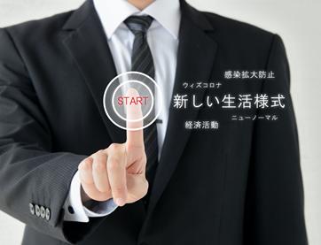 祭り・イベント開催に向けた感染症対策サービスを開始致します ~日本青年会議所のガイドライン策定を支援、チェックシート・解説記事を無償提供~