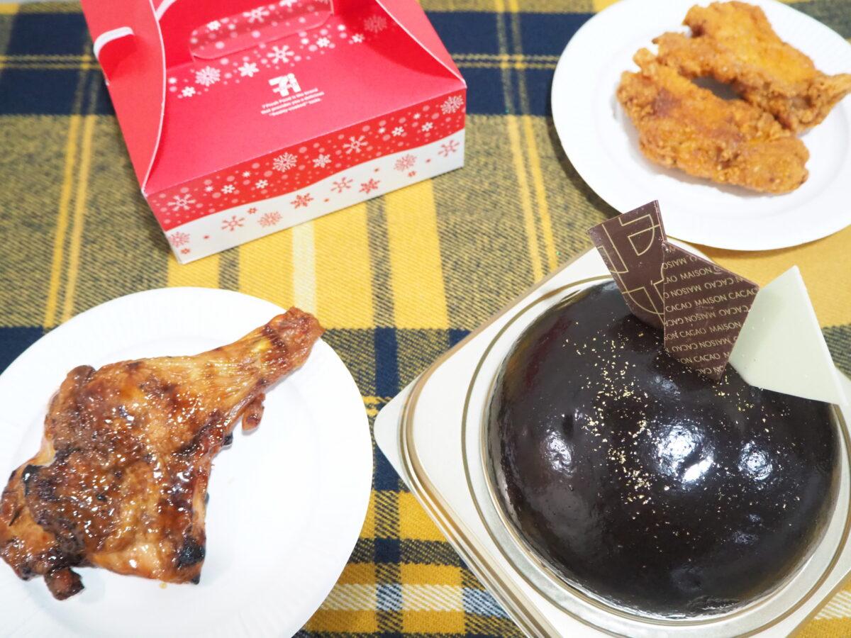 セブンイレブンのクリスマスはリッチなケーキと本格派チキンがすごい!