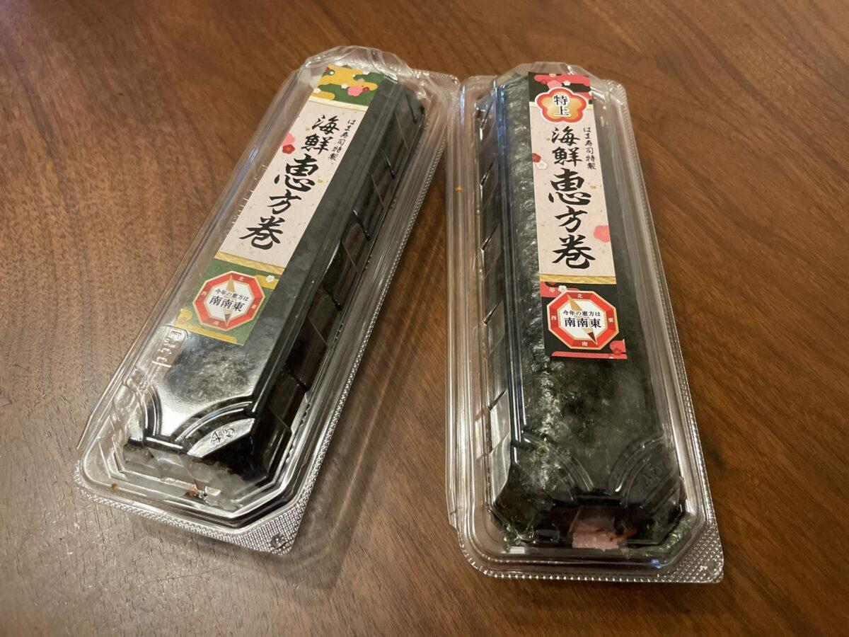 はま寿司の恵方巻、実食レポート!2021年版 子供も大喜び!?