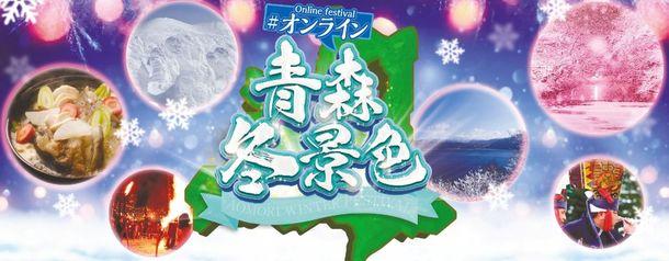 「#オンライン青森冬景色2021 ~with道南 ステイホームで北国を満喫~」が2月6日開催!おうちで青森の冬景色と冬味覚を楽しもう!