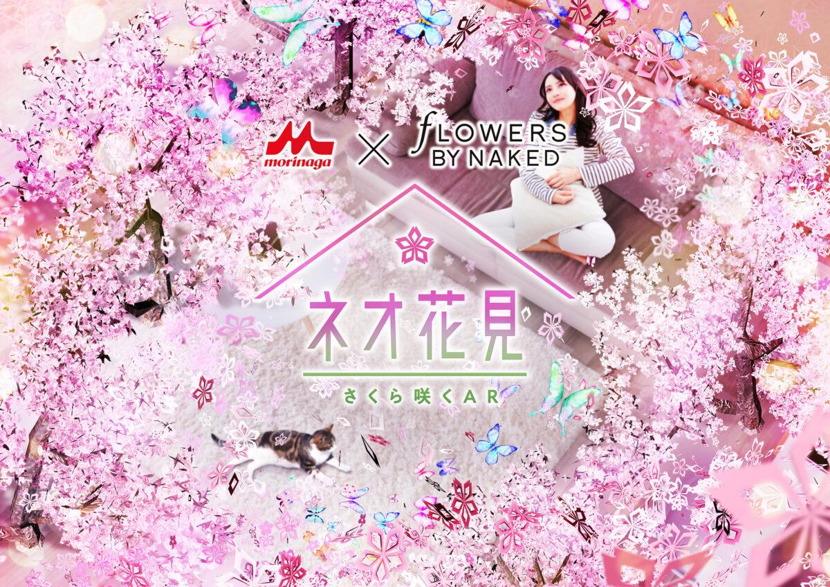 NAKEDが贈る「日本一早いお花見」を今年はおうち時間で!ネオ花見-さくら咲くAR-