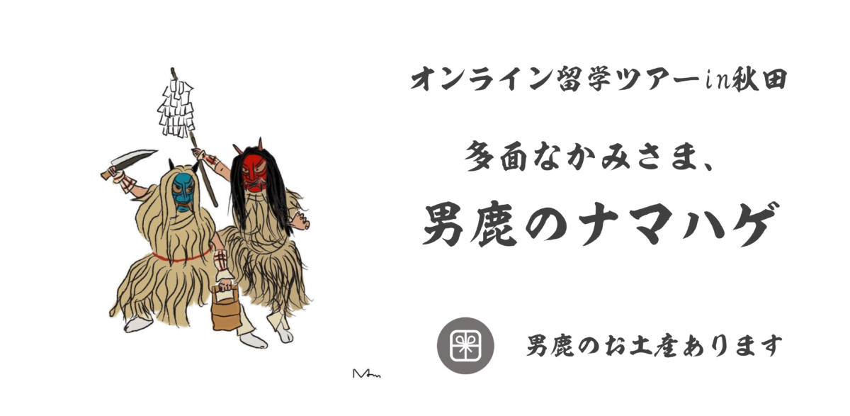 「男鹿のナマハゲ」が体験できるオンラインツアーを2021年3月13日に開催します