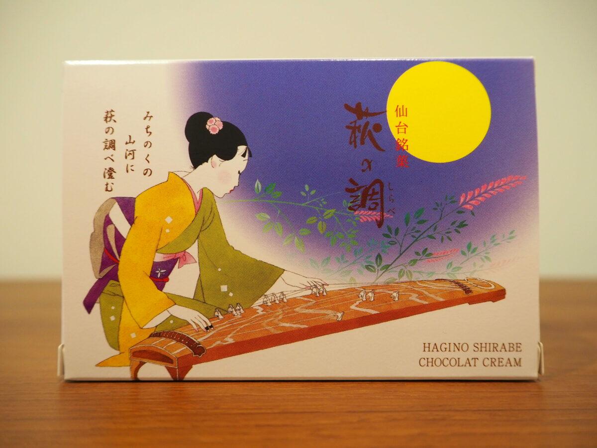 「萩の調」とは?激レア仙台銘菓を実食レポート!