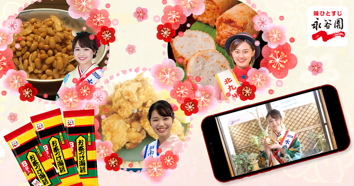 永谷園のお茶づけ海苔×観光大使が選ぶご当地名産品!アレンジレシピで地域を盛り上げる!
