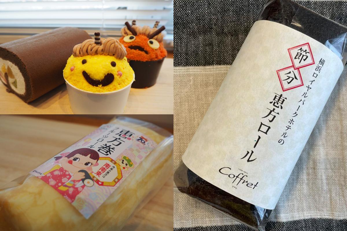 恵方巻スイーツケーキ実食レポ!シャトレーゼ、不二家-2021年版