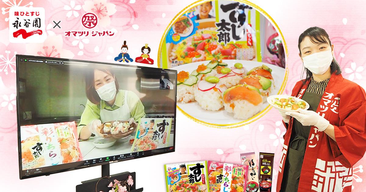 ちらし寿司を簡単アレンジで可愛く!永谷園社員さんからひなまつりレシピを教わった!