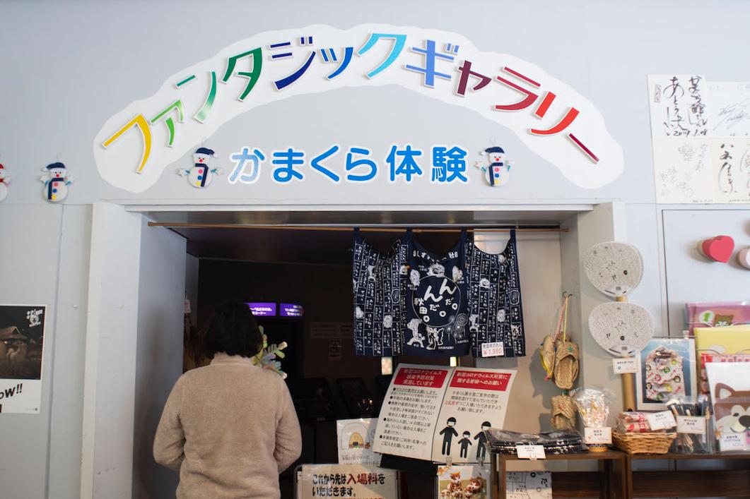 かまくら館で一年中かまくらを体験できる?秋田県横手市かまくら館の魅力とは