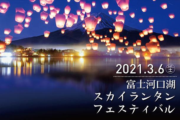「富士河口湖スカイランタンフェスティバル」を3月6日に開催!ランタンを灯し復興を祈願