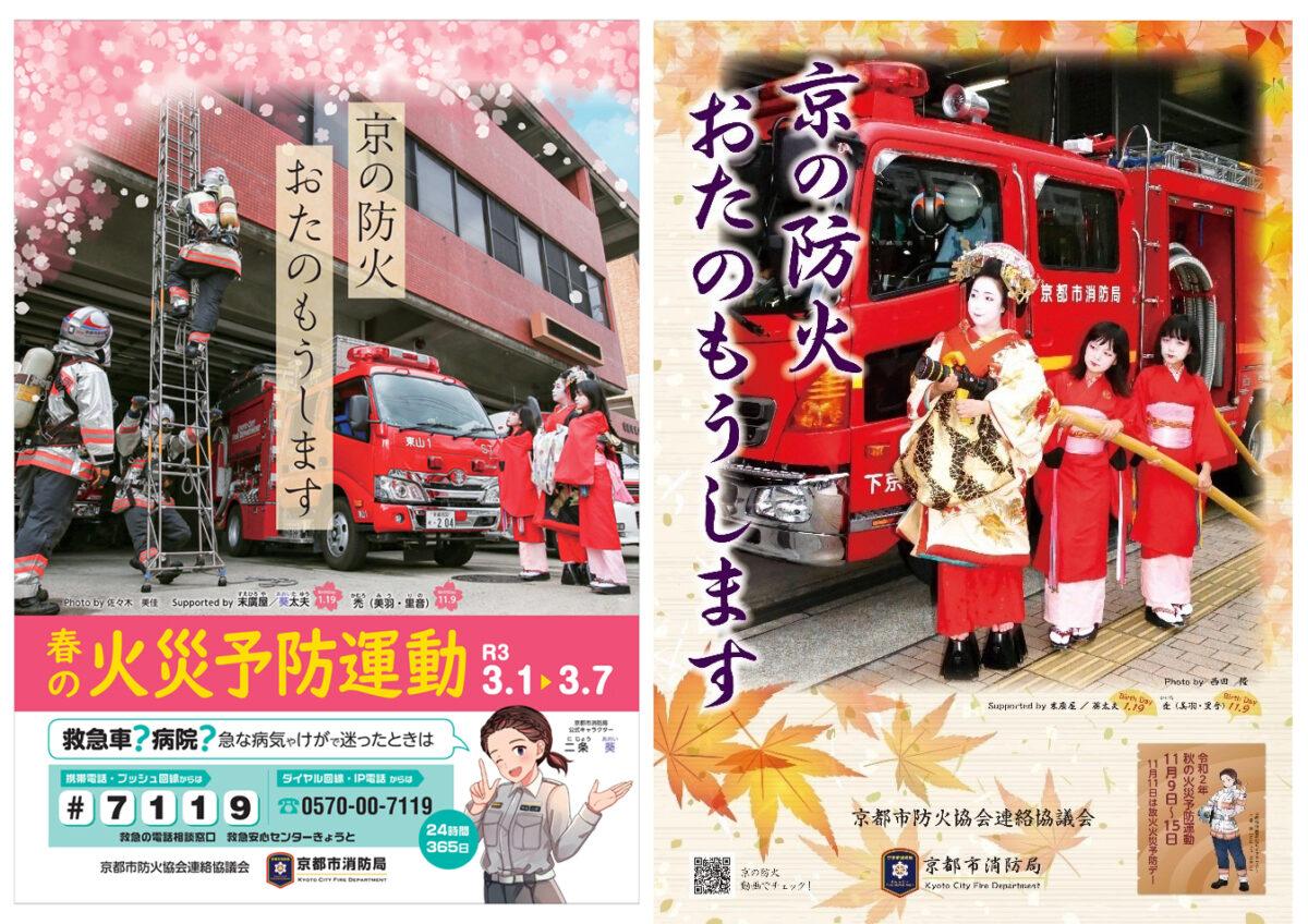 京都島原太夫が消防ポスターに登場!「京の防火おたのもうします」