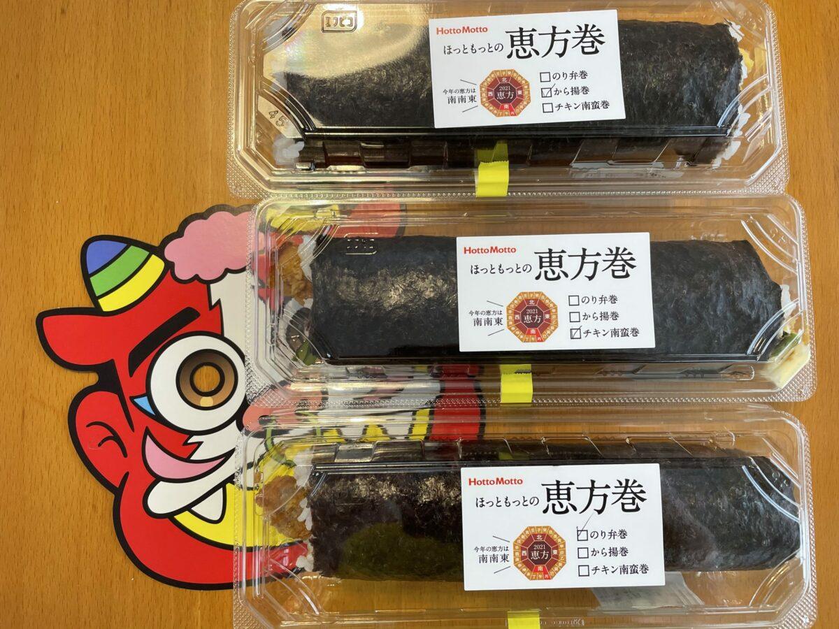 【ほっともっとの恵方巻】のり弁・から揚・チキン南蛮の恵方巻食べ比べ!
