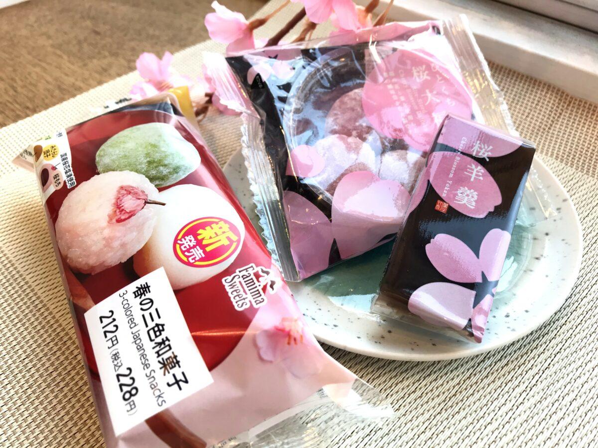 ファミリーマートの桜スイーツは和菓子党大歓喜の正統派揃い!実食レポ<2021>