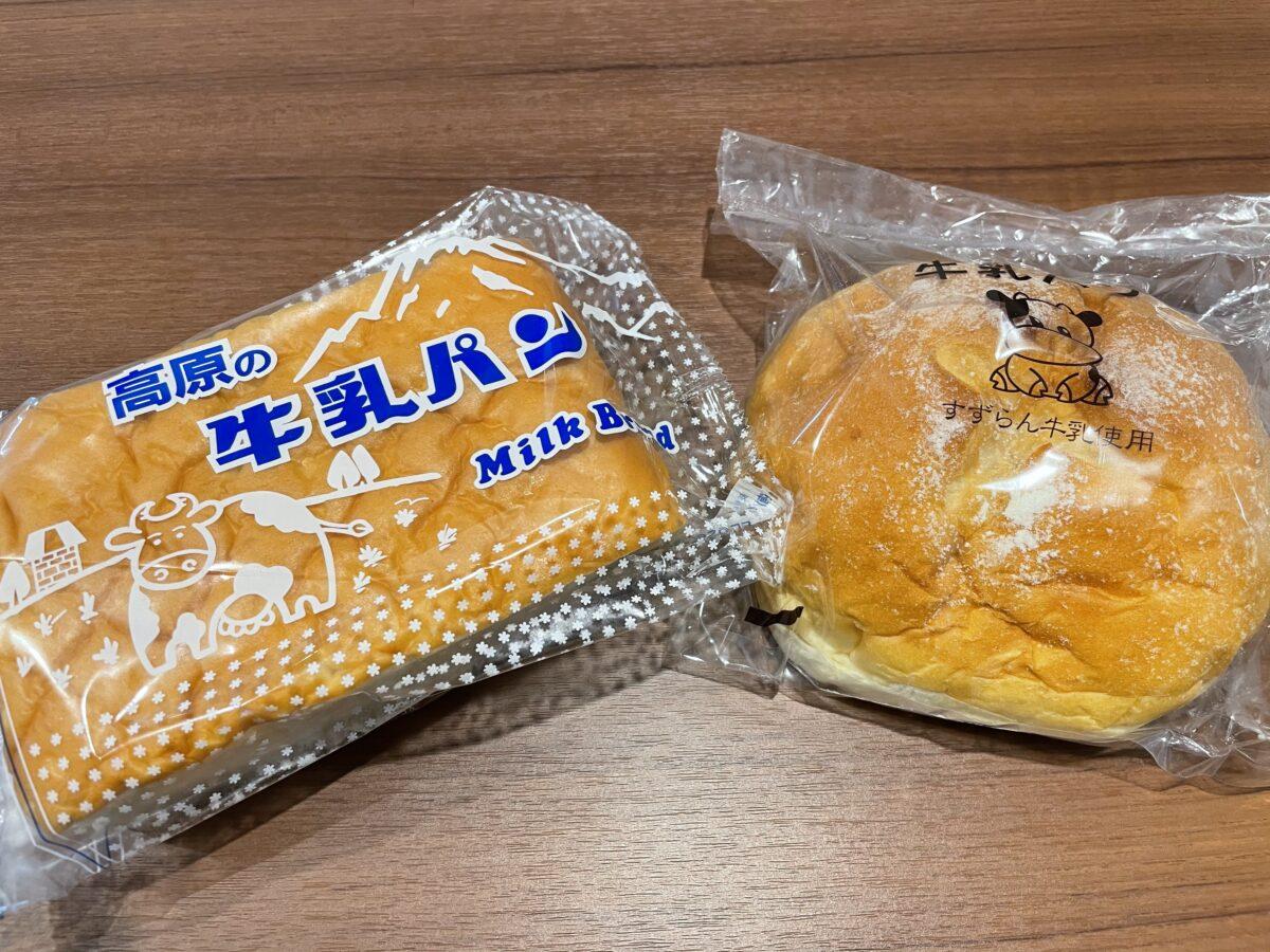 牛乳パンって知ってる?長野県のご当地パンを実食レビュー!
