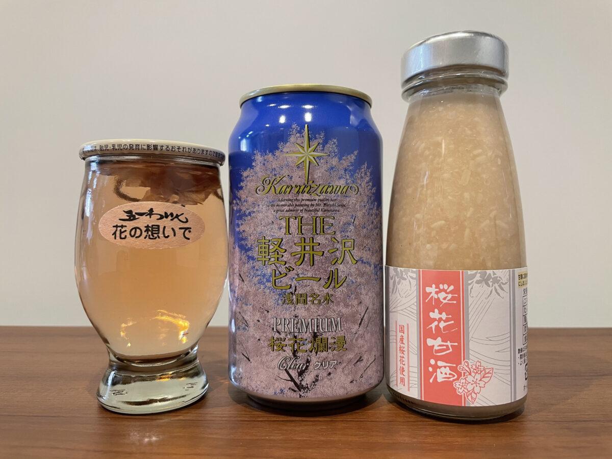 長野県の春らしい地酒、地ビールを飲んでみた!