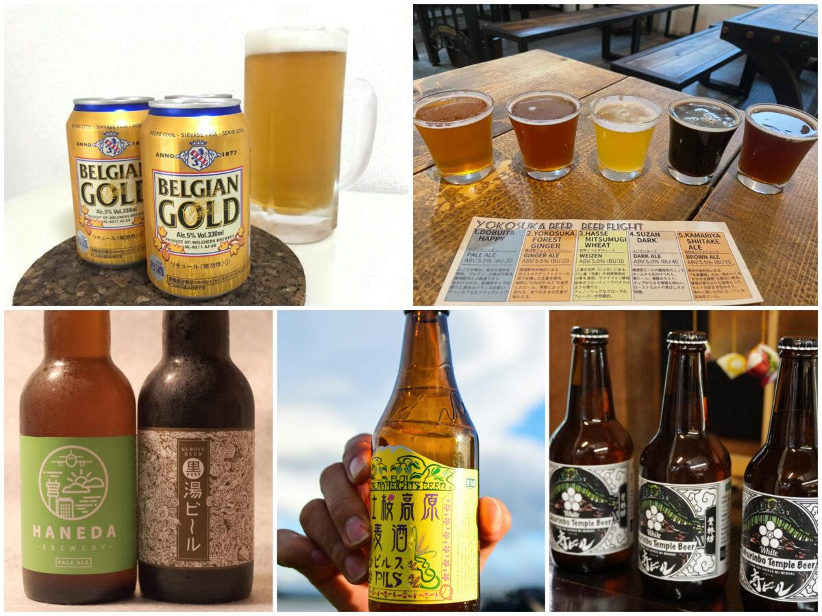全国のおすすめ地ビール5選<実飲レポまとめ>
