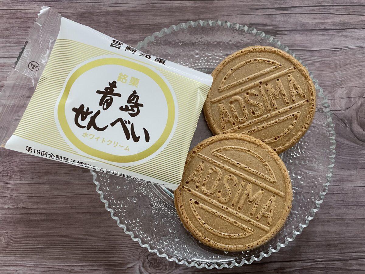 青島せんべいを実食!宮崎青島を代表する銘菓の味は?