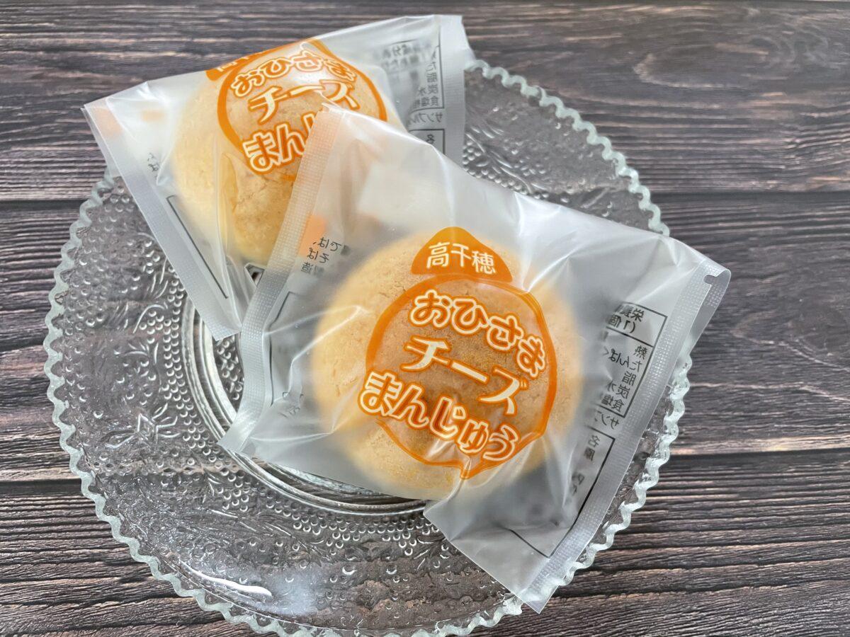 チーズ饅頭ってどんなお菓子?CAさん御用達の宮崎土産を実食!