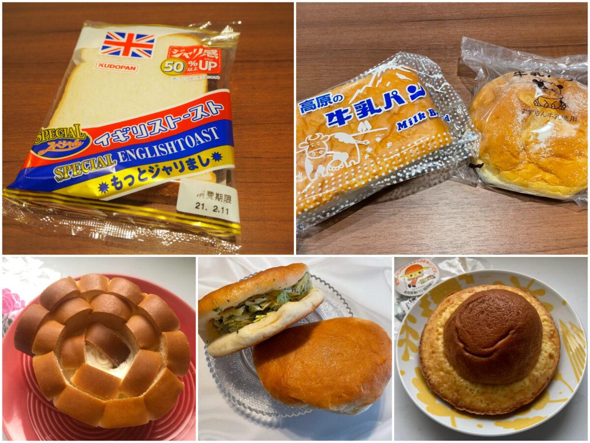 ご当地パンおすすめ5選まとめ。地元民が愛する全国のパンを実食