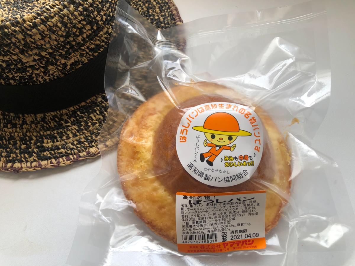 ぼうしパン実食レポ!高知名物、帽子のつばの部分の味は…?