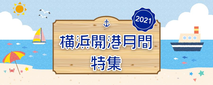 5月は横浜の開港162周年をお祝い!「横浜開港月間特集2021」を横浜市観光公式サイトにオープン