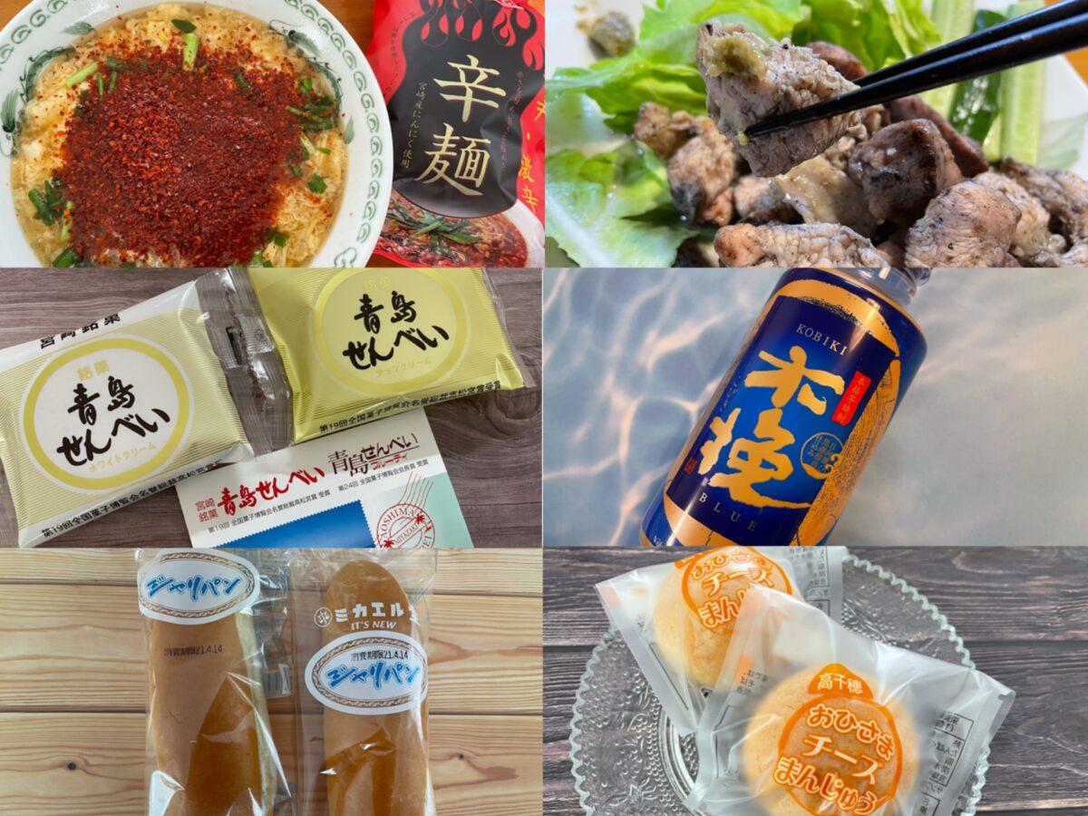 宮崎県のご当地グルメ6選とお祭りを紹介!